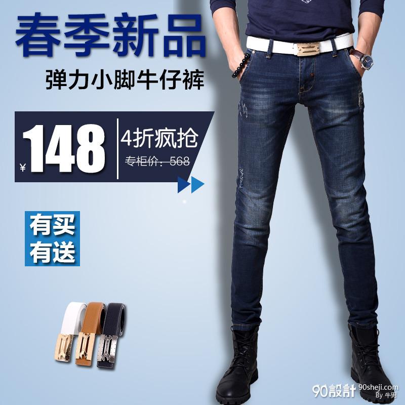 牛仔裤男_直通车设计_90设计90sheji.com