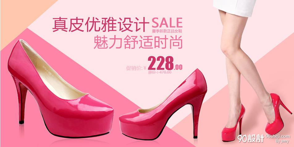 高跟鞋05_海报设计_90设计90sheji.com