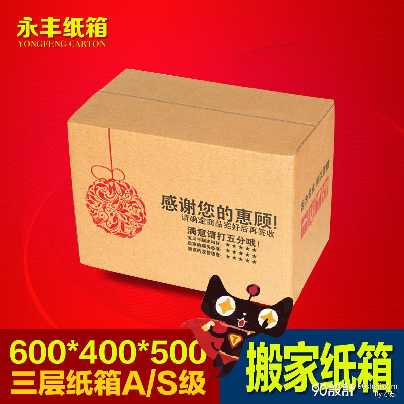 纸箱车图 主图_直通车设计_90设计90sheji.com