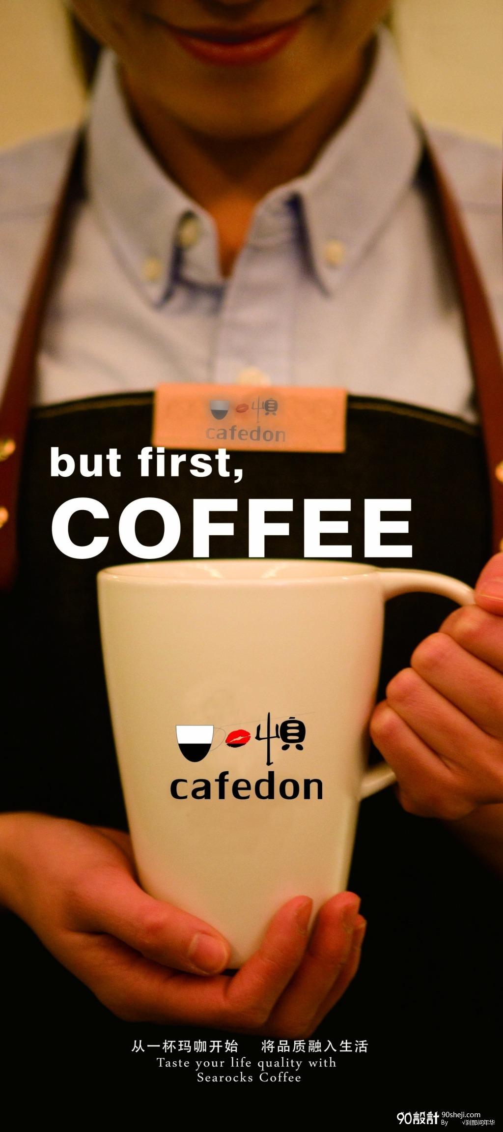 咖啡_海报设计_90设计90sheji.com