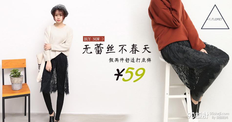 服装banner_海报设计_90设计90sheji.com