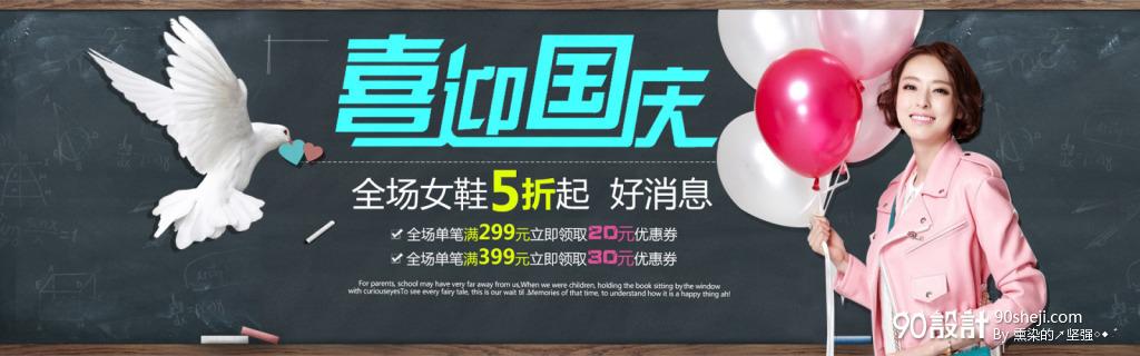 国庆海报国庆节活动海报