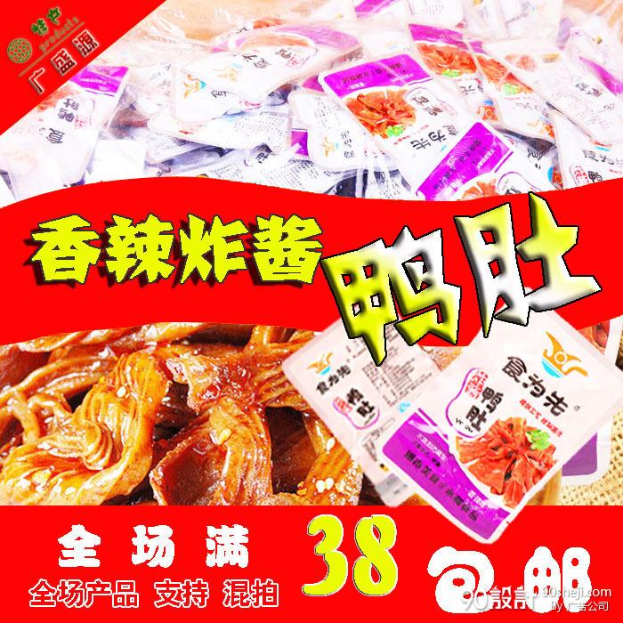 特产小吃鸭肚_海报设计_90设计90sheji.com
