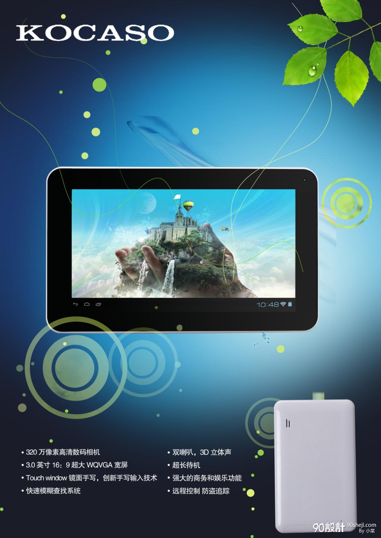 ipad平板电脑ipad宣传海报ipad主推ipad产品