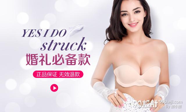 清新内衣彩妆女装海报_海报设计_90设计90sheji.com