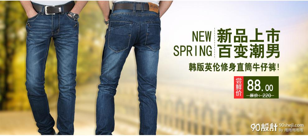 牛仔裤大海报_海报设计_90设计90sheji.com