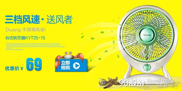 手机端海报_海报设计_90设计90sheji.com