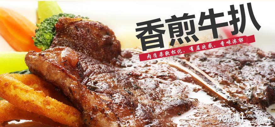 香煎牛扒_海报设计_90设计90sheji.com