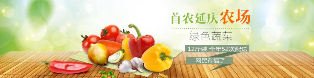 首农蔬菜首幅banner_店铺首页设计_90设计90sheji.com