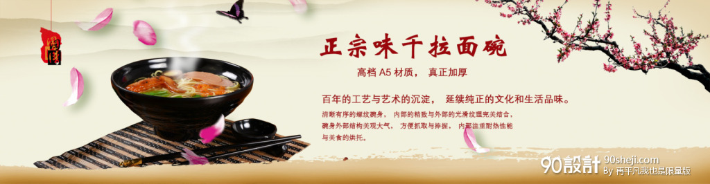 日式味千拉面碗 海报_海报设计_90设计90sheji.com