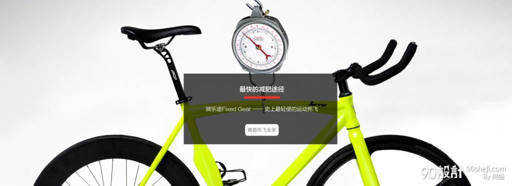 死飞自行车——创意海报