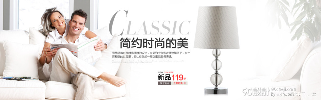 水晶台灯_海报设计_90设计90sheji.com