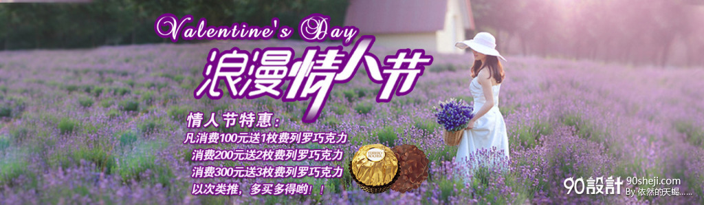 淘宝鲜花海报
