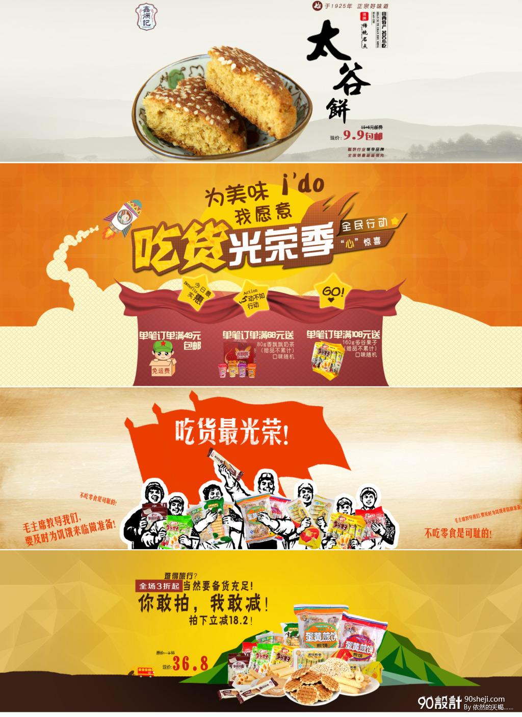 劳动海报食品海报