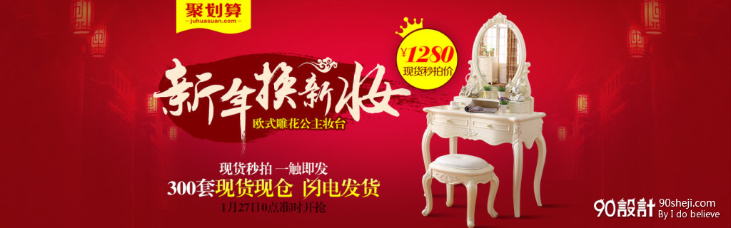聚划算家具广告图,欧式家具椅子