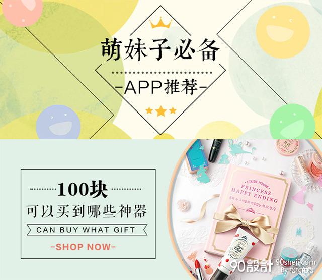 app内banner_海报设计