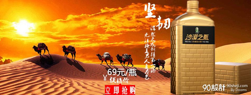 酒类广告图_海报设计_90设计90sheji.com