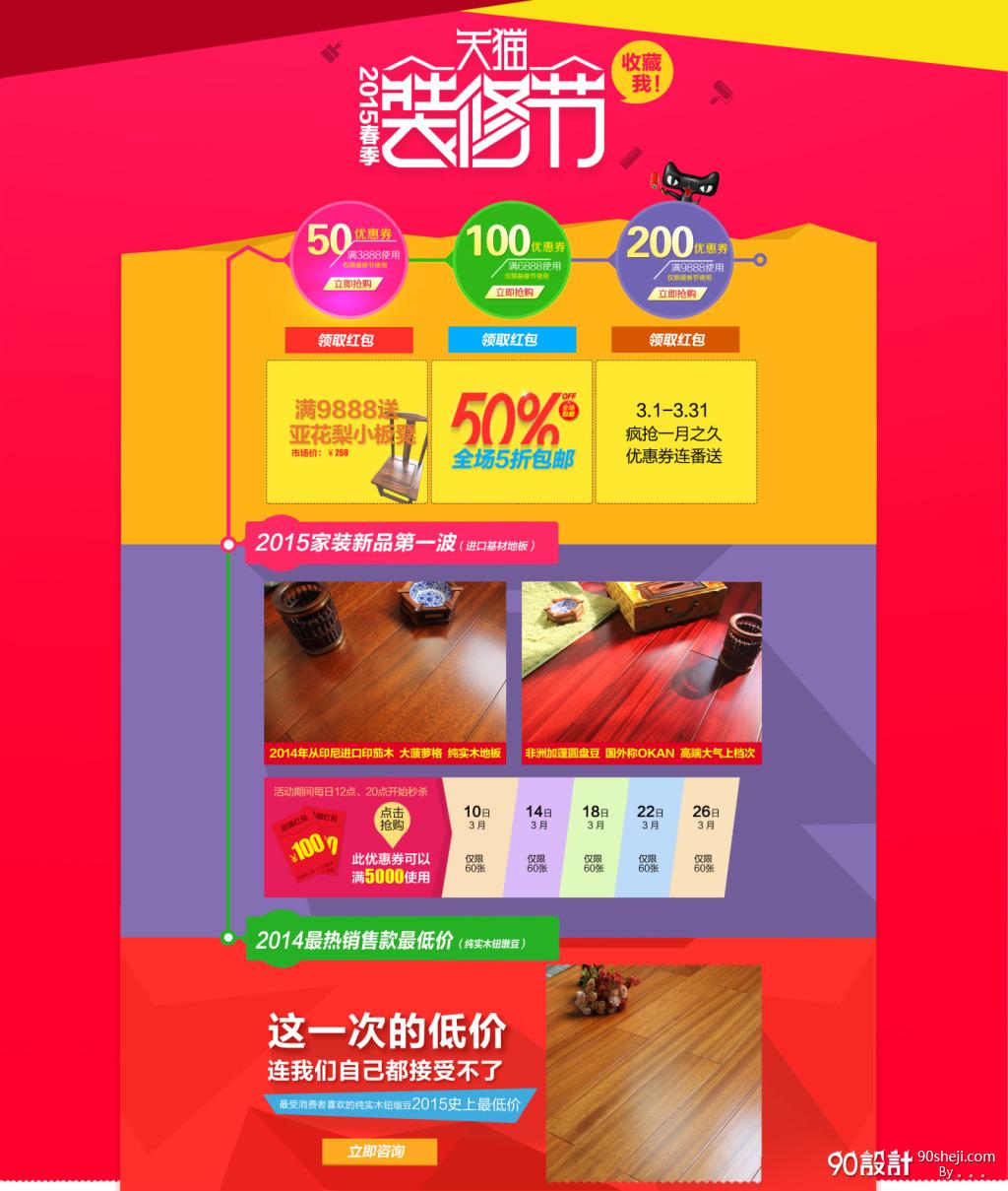 淘宝天猫首页地板家装装修节_店铺首页设计_90设计90.