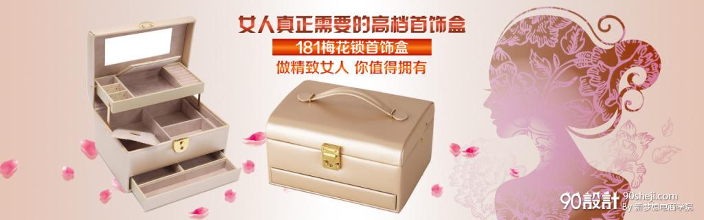 【化妆品箱子海报设计制作】模板_素材_作品-90设计网