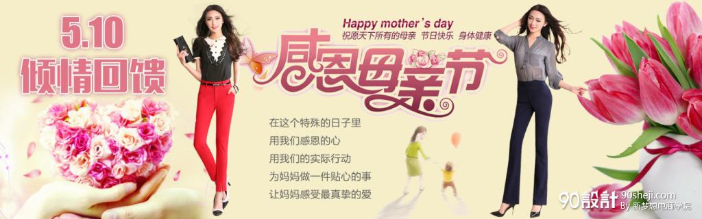 母亲节活动海报设计制作