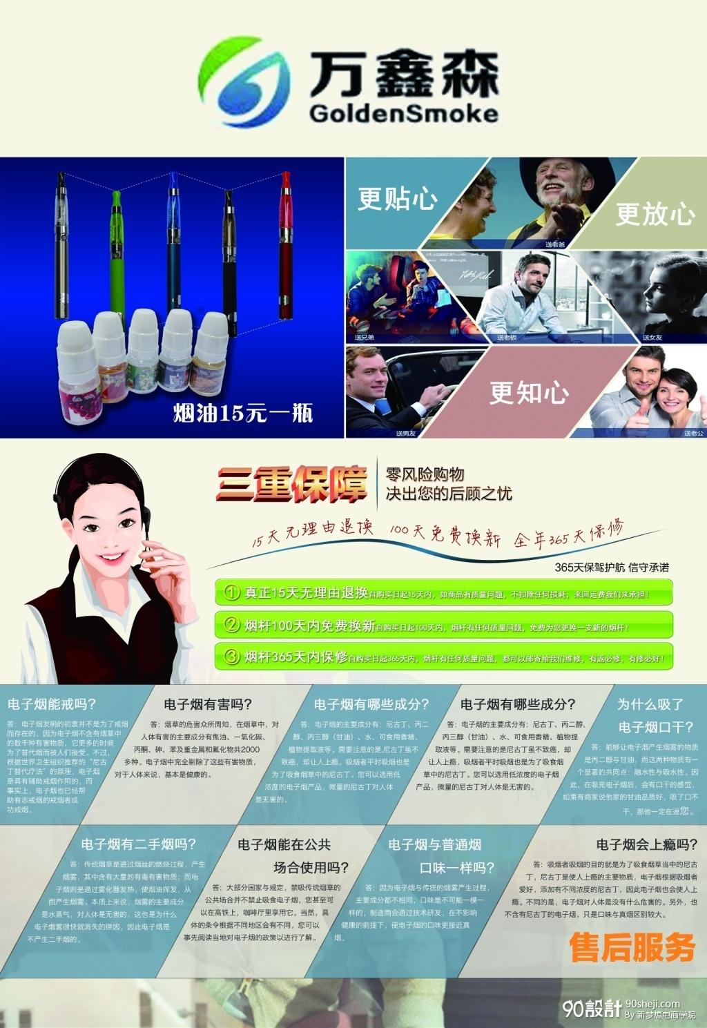 电子烟宣传册设计制作