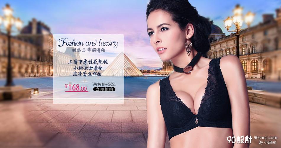 内衣海报_海报设计_90设计90sheji.com