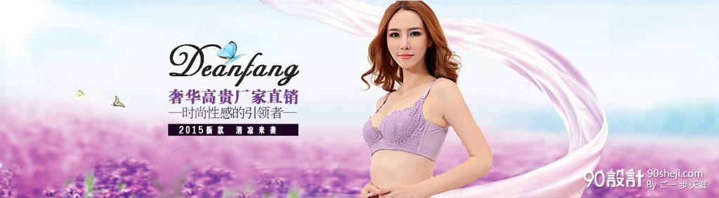内衣banner图_店铺首页设计_90设计90sheji.com