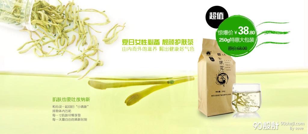 天猫农产品金银花茶banner大图