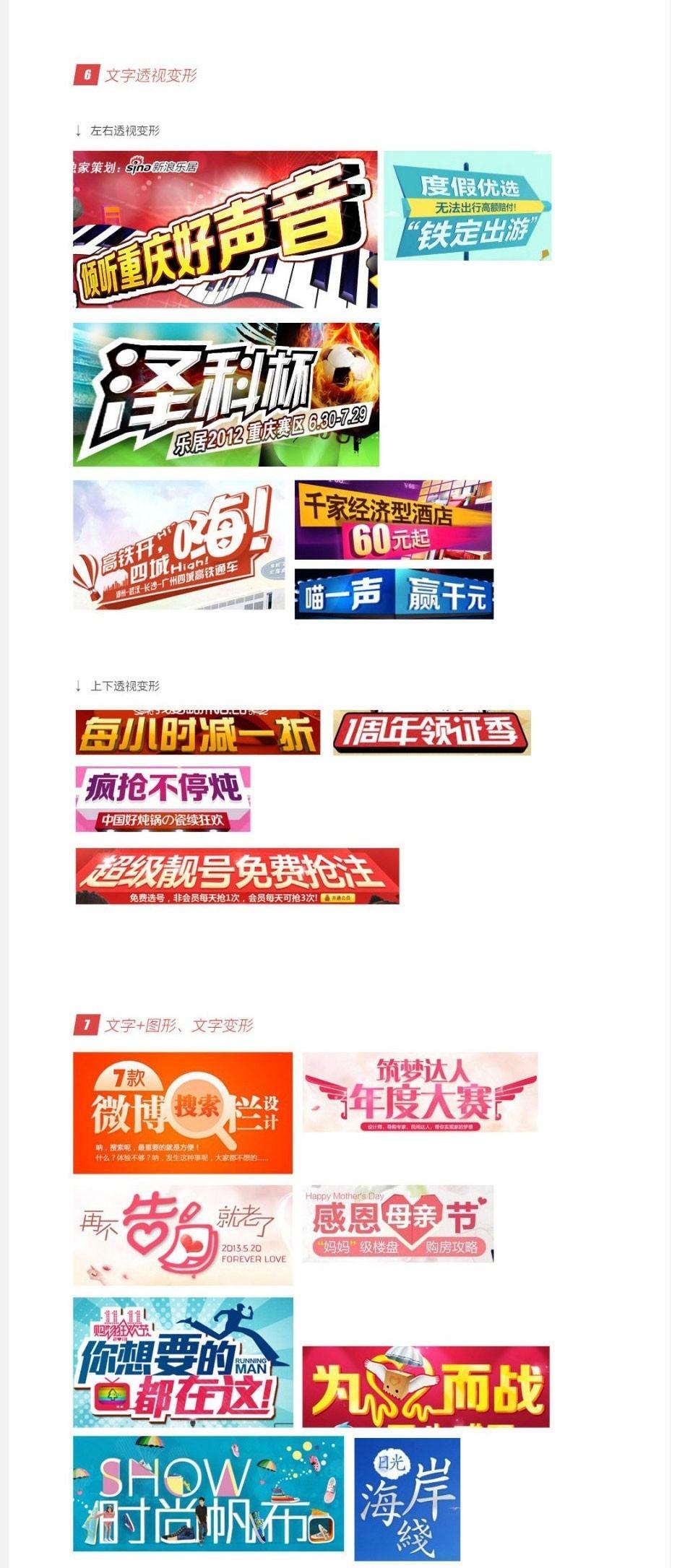 banner文字标题排列设计及样式设计