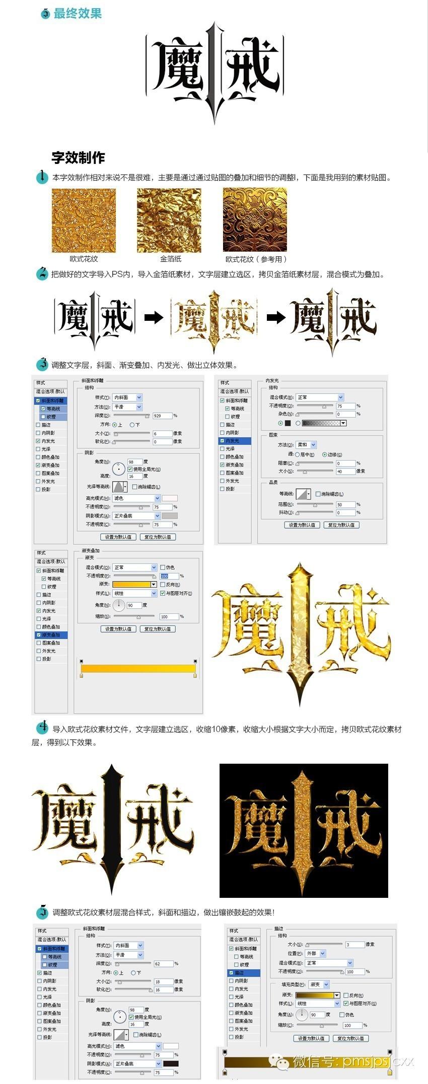 ps教程:制作魔戒欧式风格字体特效