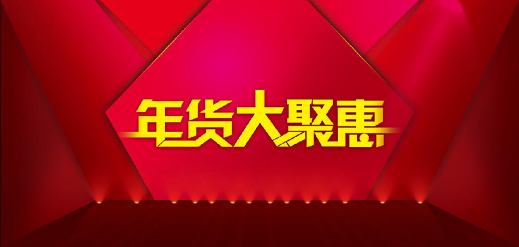 年货大聚惠海报ps字体设计/排版设计步骤