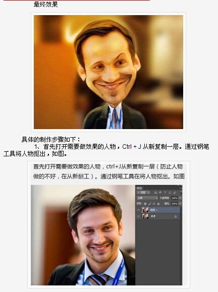 ps液化滤镜把头像制作为搞笑漫画