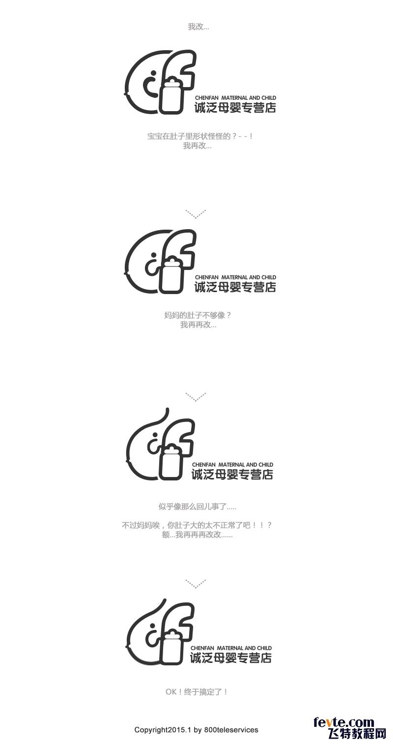 电商标志设计教程_4