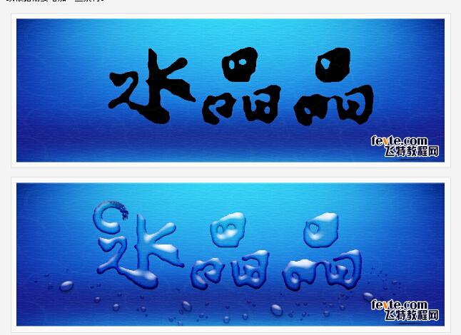 ps制作水滴字体