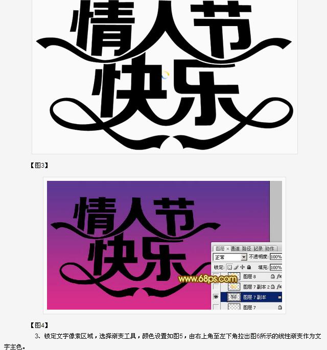 ps制作漂亮情人节字体_设计教程_90设计90sheji.com